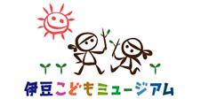森遊び塾( 伊豆こどもミュージアム )