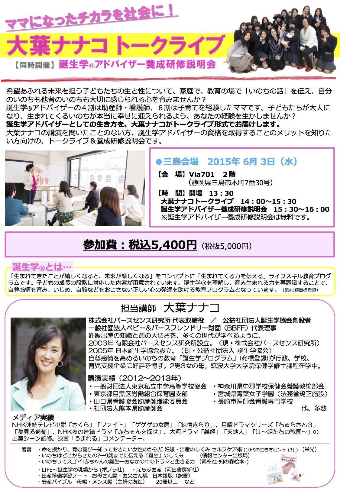 大葉ナナコ トークライブ! 同時開催:誕生学アドバイザー養成研修説明会