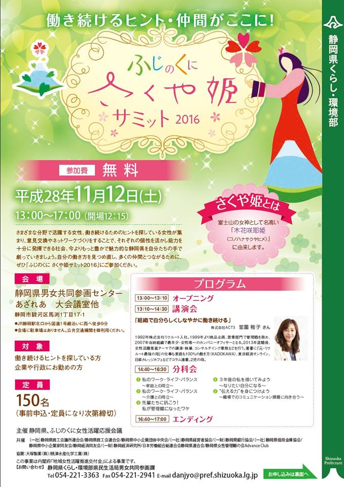 「ふじのくに さくや姫 サミット2016」参加者募集!!  ~働き続けるヒント・仲間がここに!~