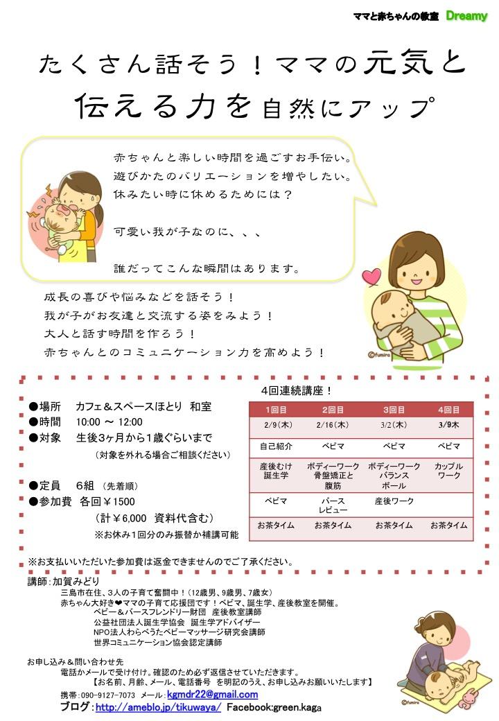 【4回連続講座】産後教室Dreamy ベビマ +α