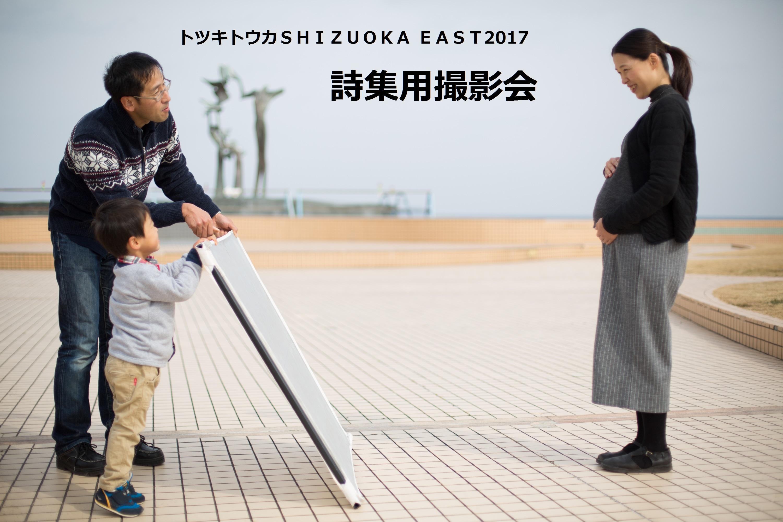 ロケフォト募集終了致しました! トツキトウカ SHIZUOKA EAST2017詩集掲載用撮影会