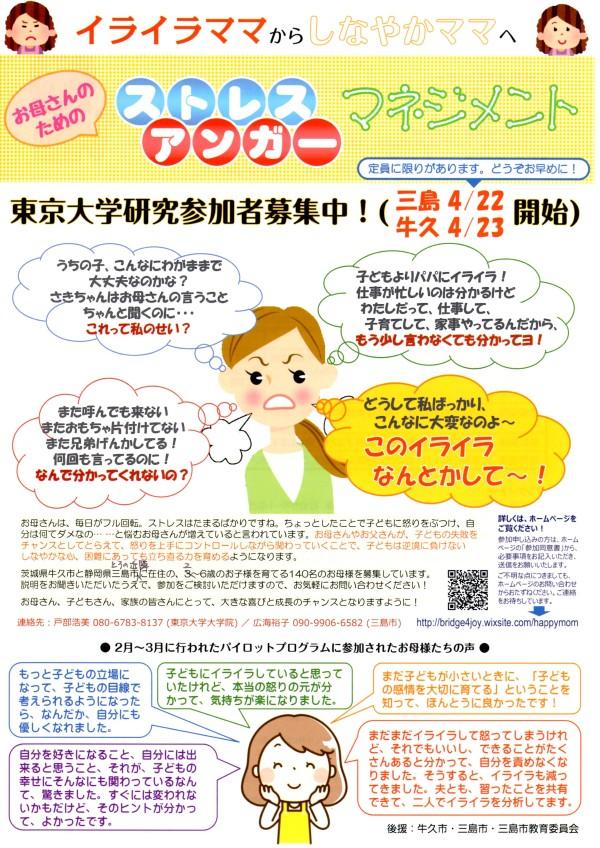 【無料】子育てママのための「ストレス・アンガーマネジメント」講座