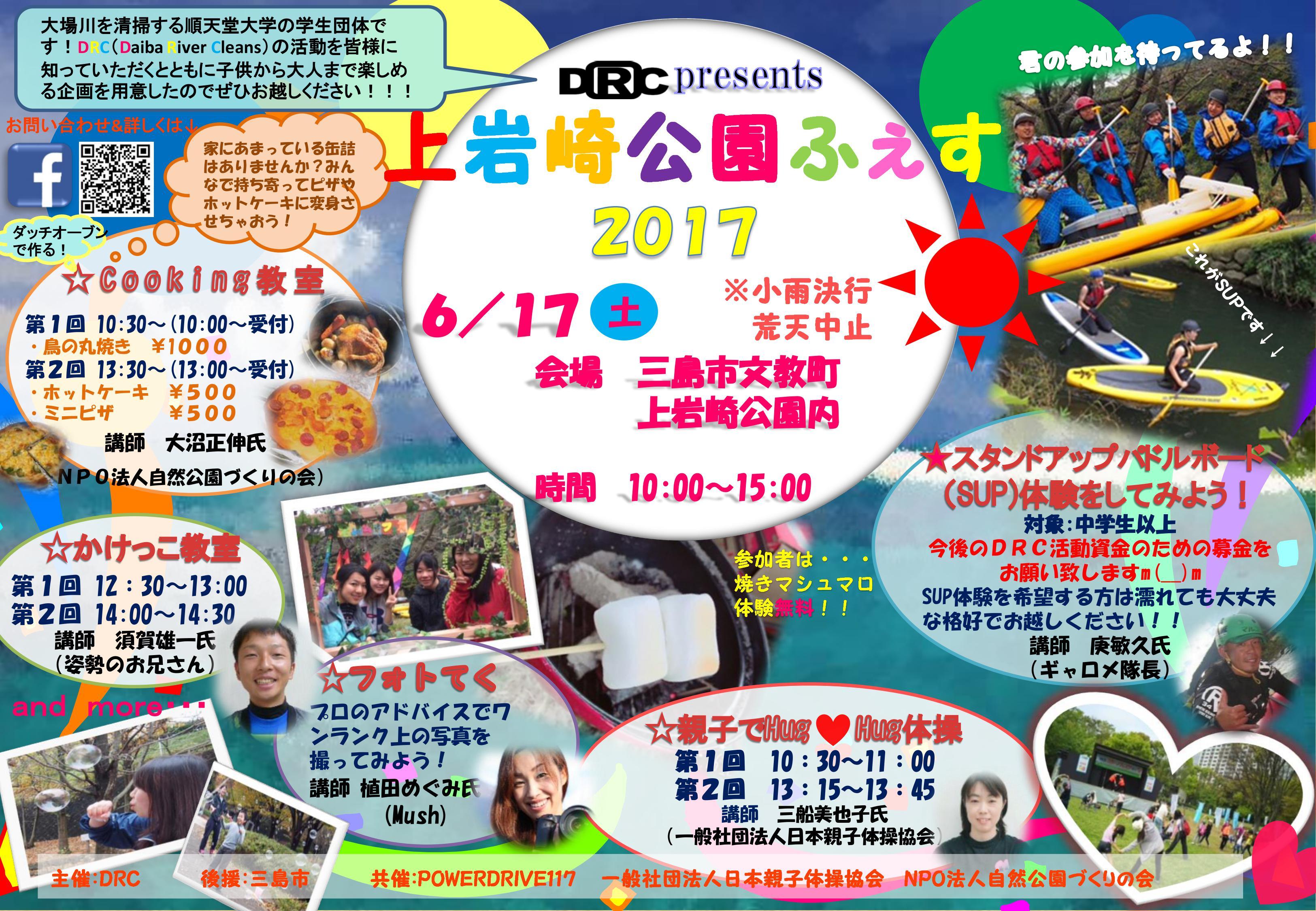 大人も楽し♡ 上岩崎公園 ふぇす2017