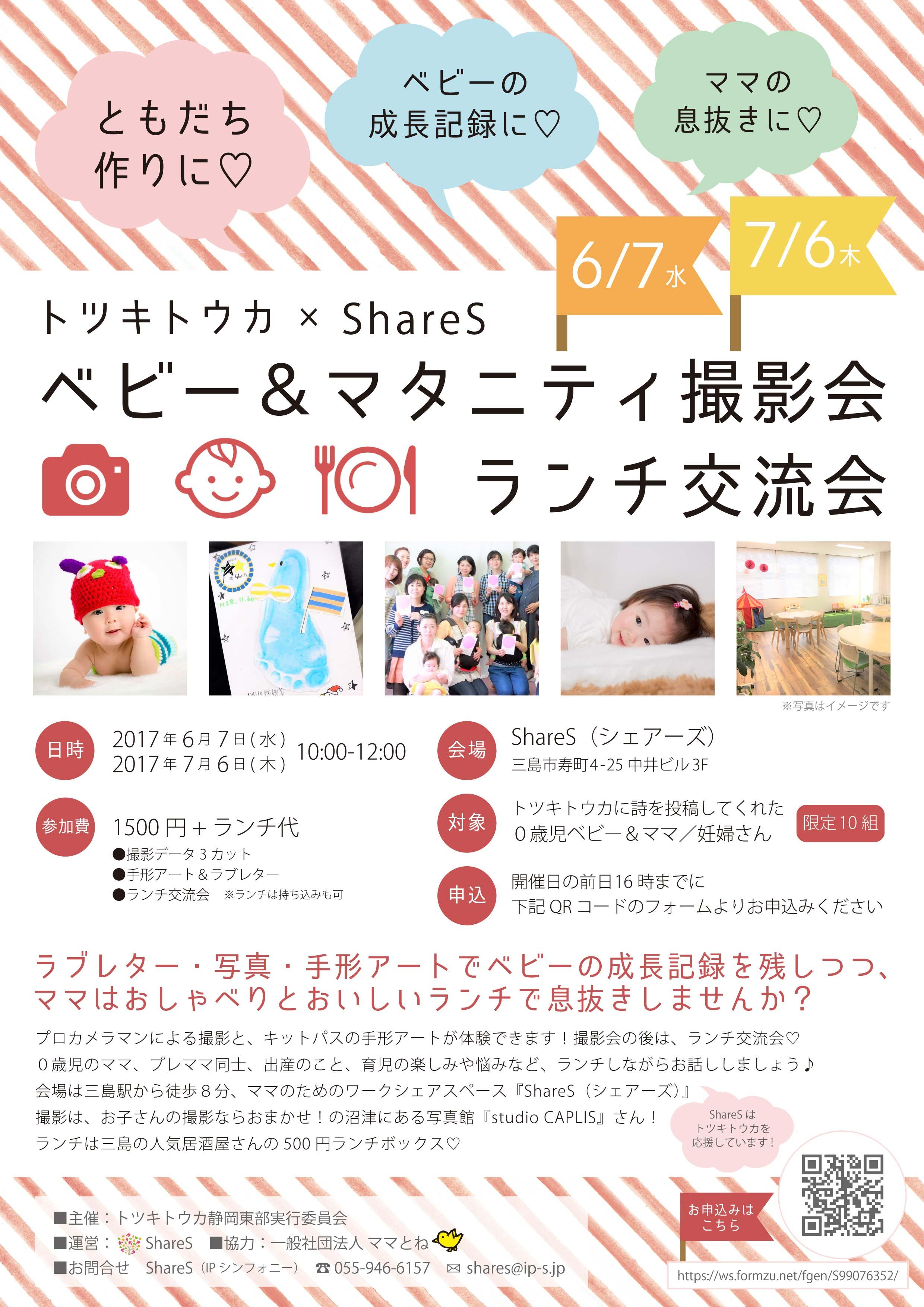 【キャンセル待ち】トツキトウカ × ShareS ベビー&マタニティ撮影会・ランチ交流会