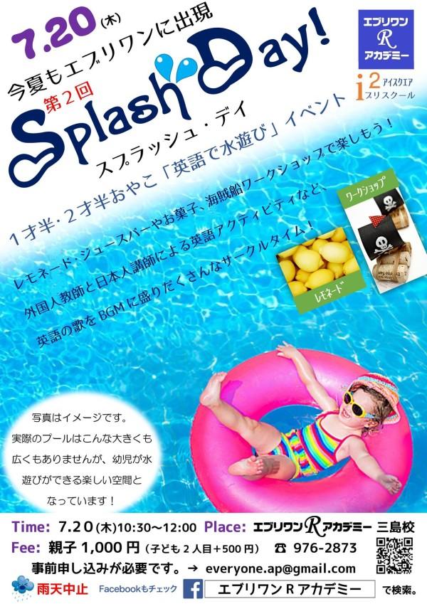 英語で水遊び!Splash Day!@ エブリワン R.アカデミー