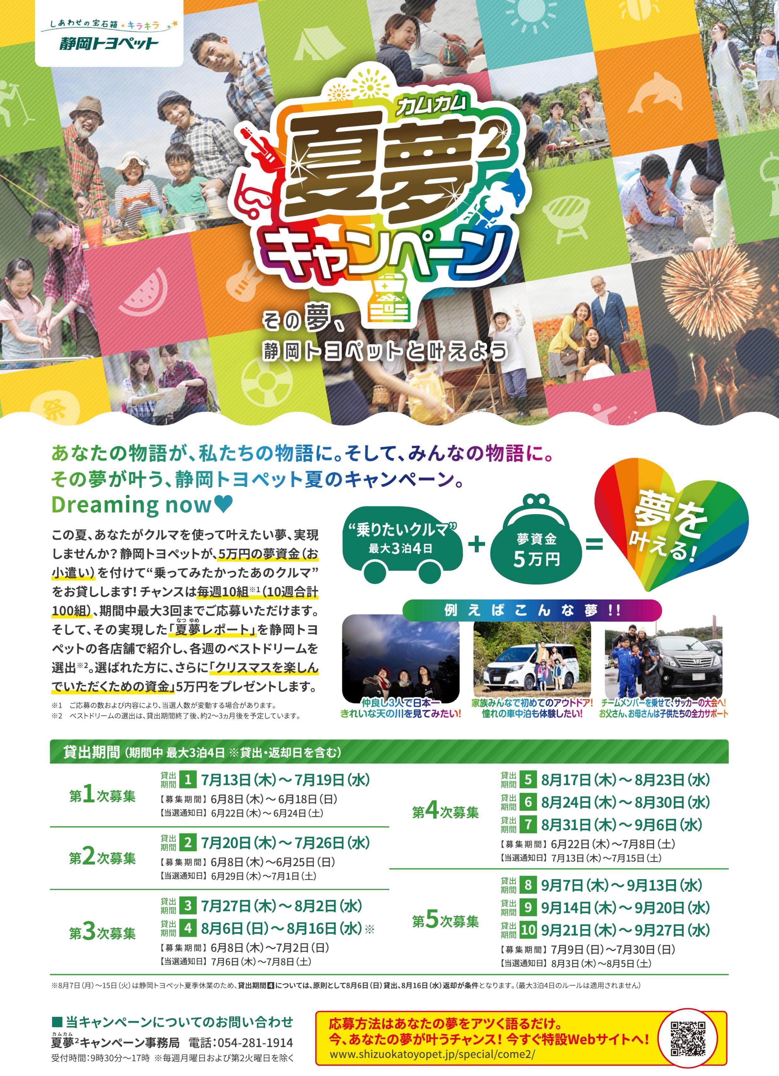 夢資金( お小遣い )が当たる?!夏夢²(カムカム)キャンペーン!