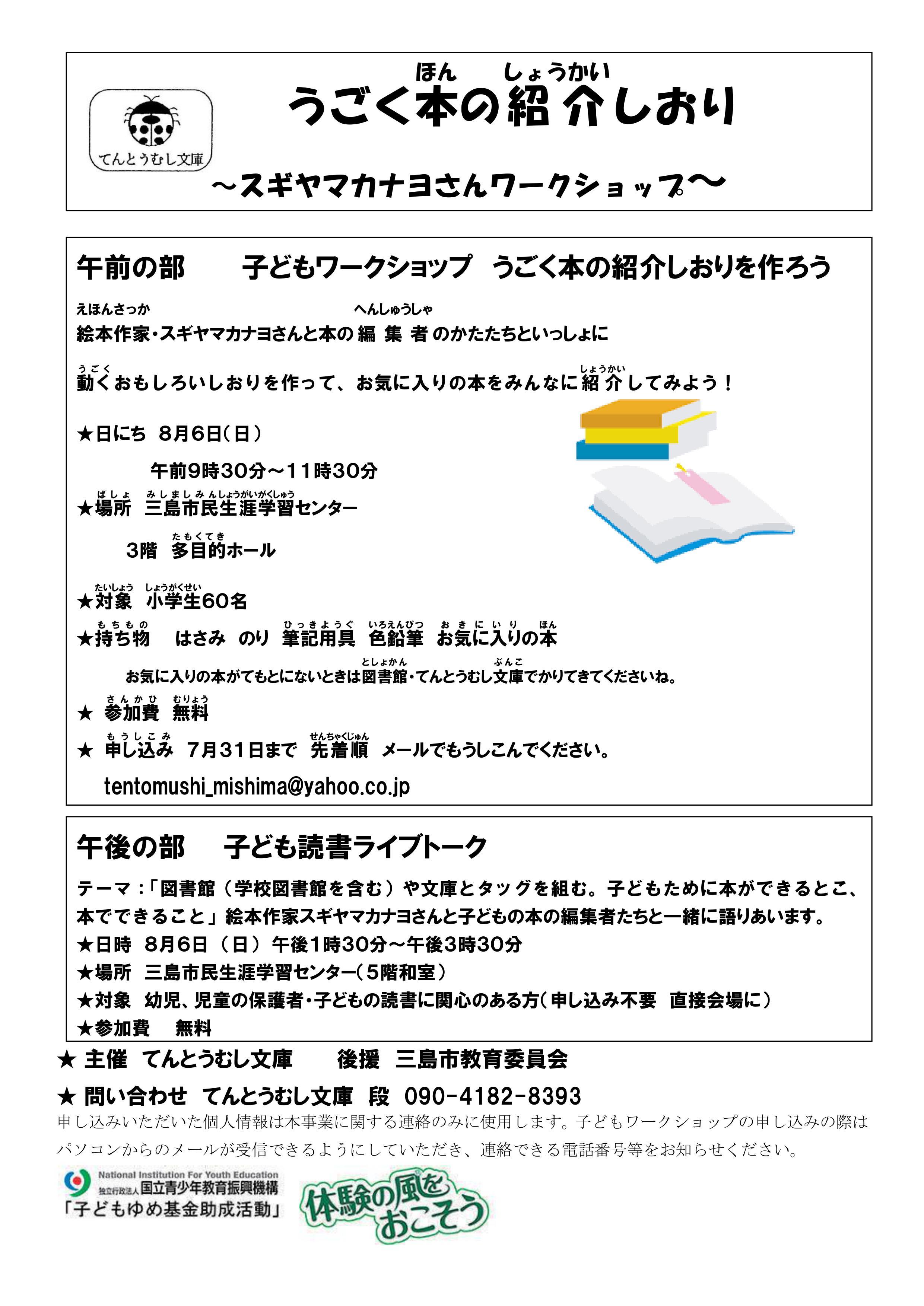 スギヤマカナヨ ×てんとう虫文庫動く しおり作り!