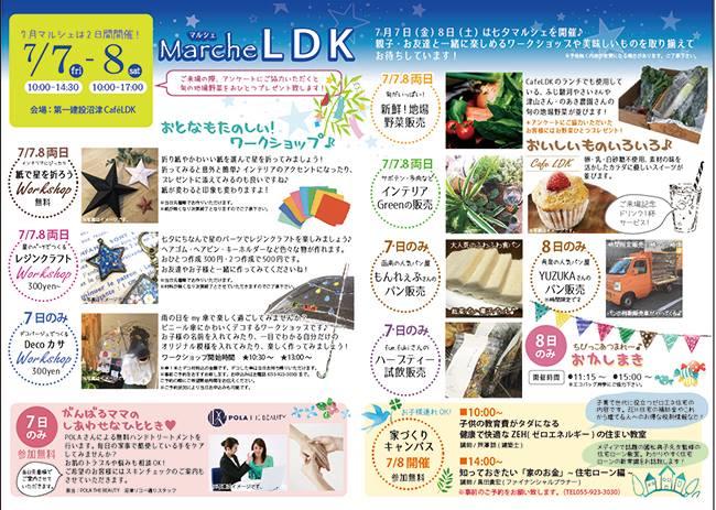 お星さまキラキラ☆彡 7月の マルシェ LDK