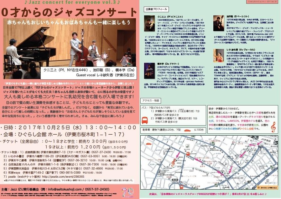 0才からのジャズコンサート from NY (伊東市制施工70周年記念事業)