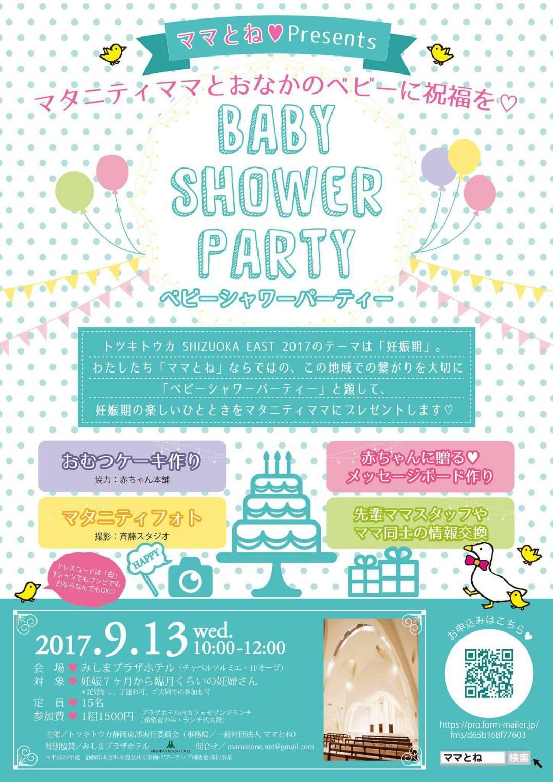 【残1席】ママとねプレゼンツ♡ ベビーシャワー パーティー!!