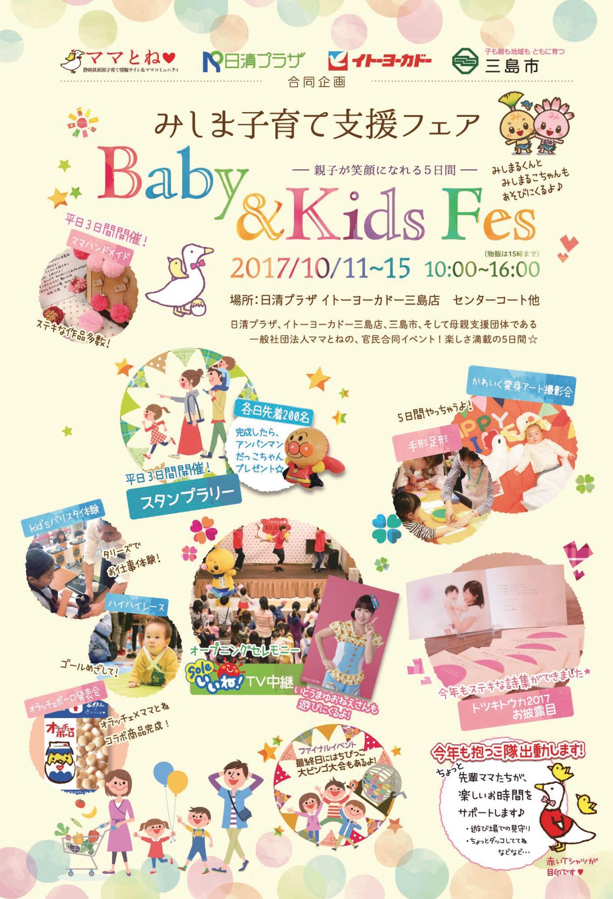 今年もやります!【 みしま子育て支援フェア 】Baby&Kids Fes ~ 親子が笑顔になれる5日間~