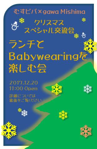 むすビバ ×gawa mishima スペシャル交流会『ランチとBabywearingを楽しむ会』