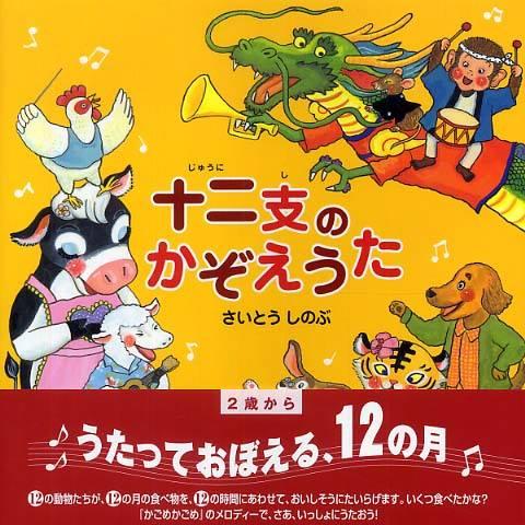 【ママとね♡アヒル文庫 Vol.13】『十二支のかぞうえうた』