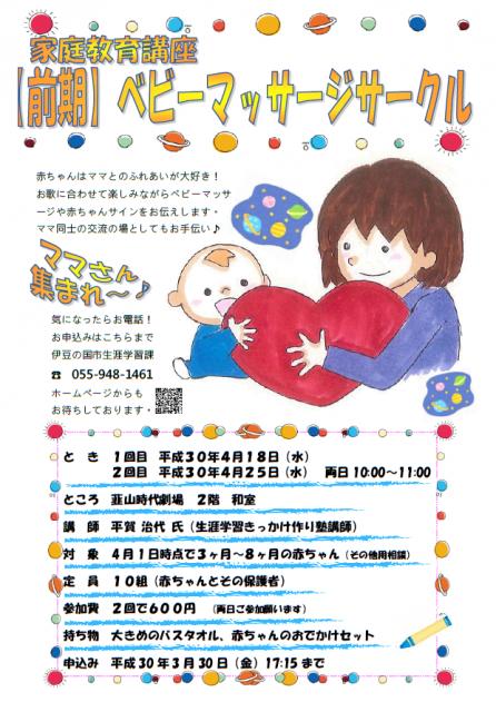 【前期】ベビーマッサージサークル(全2回)