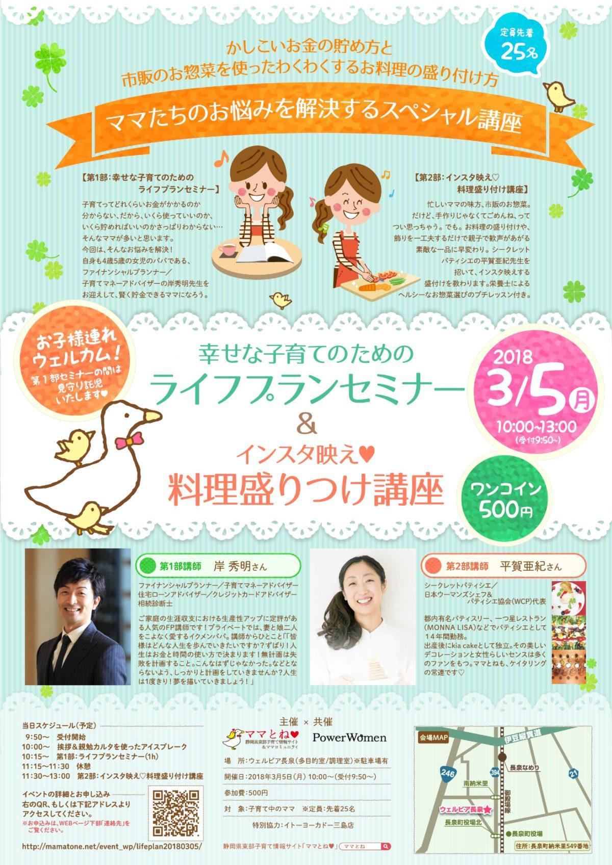 【残わずか】ワンコイン講座✨幸せな子育てのためのライフプランセミナー & インスタ映え♡ 料理盛りつけ講座