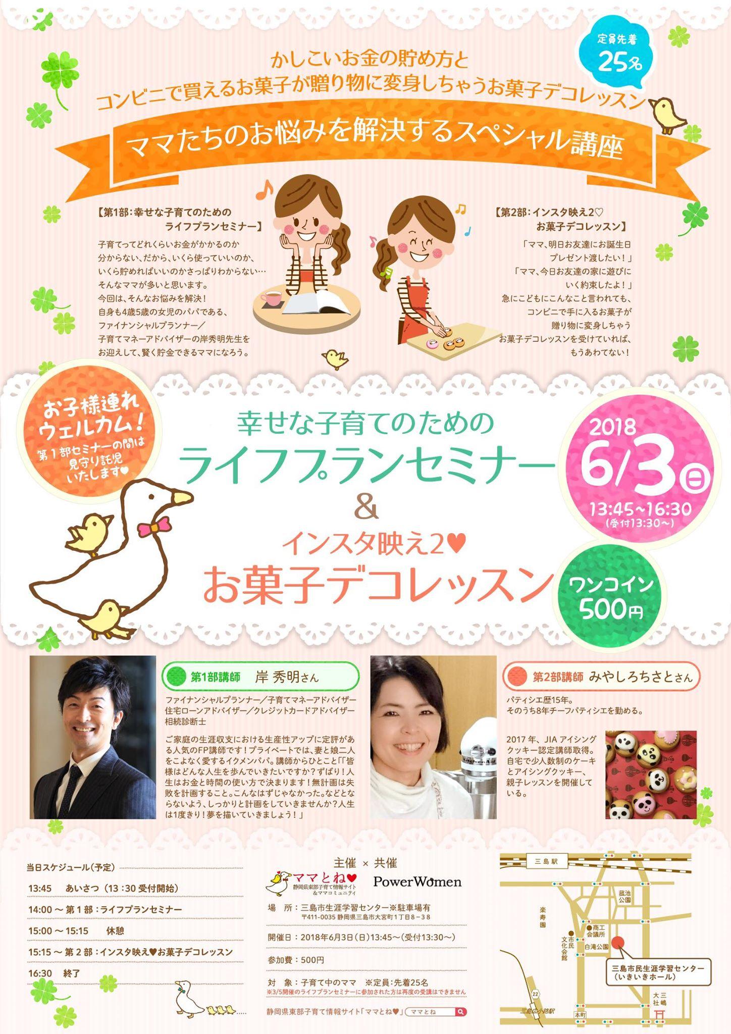 ワンコイン講座✨幸せな子育てのためのライフプランセミナー & インスタ映え♡お菓子デコレッスン