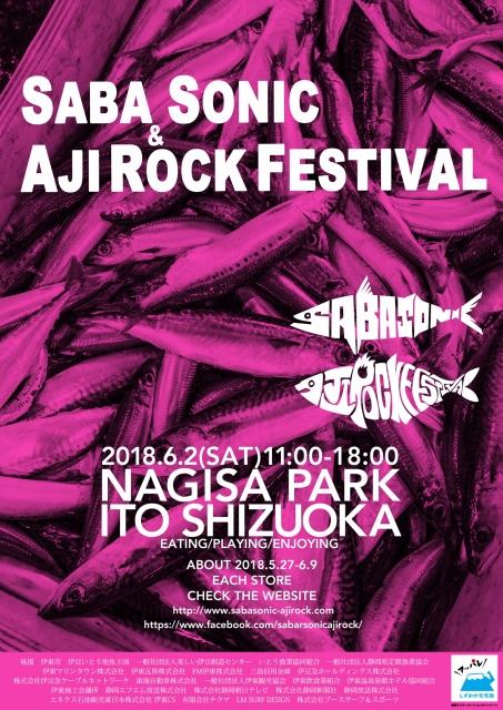 サバーソニック&アジロックフェスティバル2018