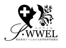 静岡ウィメンズヘルス&ウェルネス研究会(エスウェル)