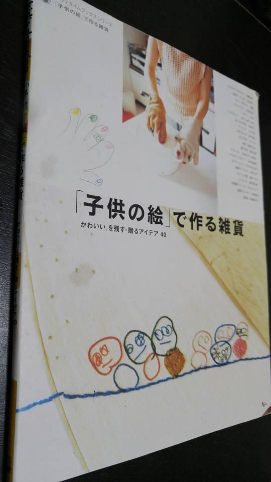 【ママとね♡アヒル文庫 vol.3】『「子供の絵」で作る雑貨』