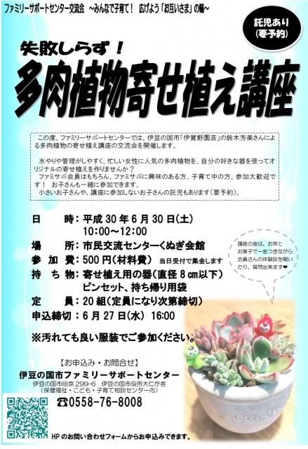 伊豆の国市ファミリーサポートセンター交流会