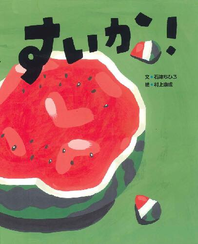 【ママとね♡アヒル文庫 vol.22】『すいか!』