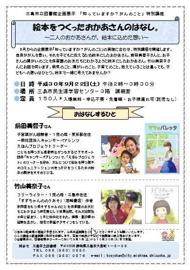三島市立図書館特別講座「絵本をつくったおかあさんのはなし。~二人のおかあさんが、絵本に込めた想い~」