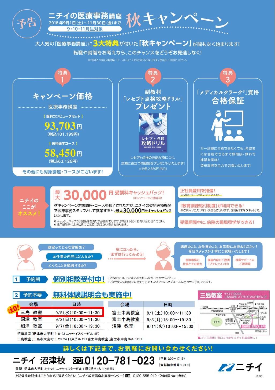 【予告】医療事務講座 秋キャンペーン@三島校