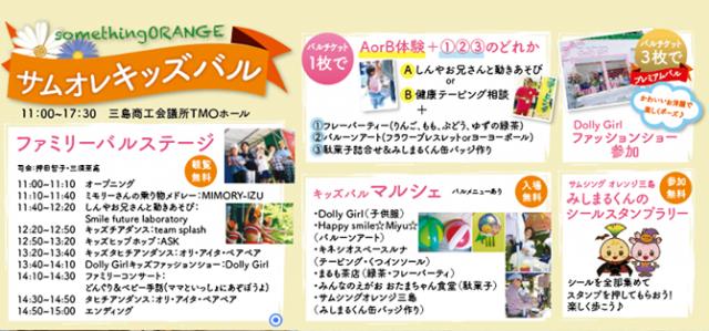 Dolly Girl キッズファッションショー in 三島バル・キッズバル