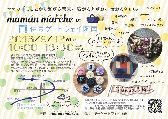 maman(ママン) marche(マルシェ) IN 伊豆 ゲートウェイ 函南