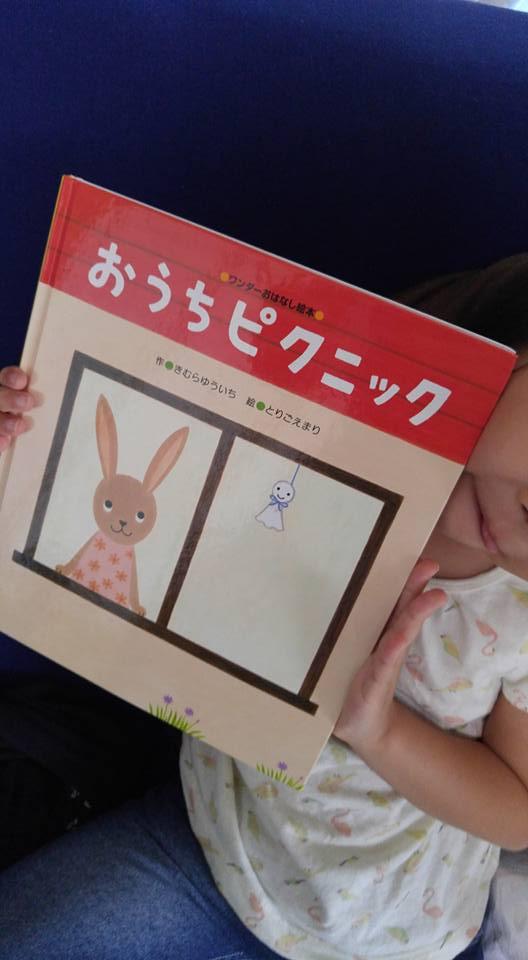 【ママとね♡アヒル文庫 vol.7】『おうちピクニック』