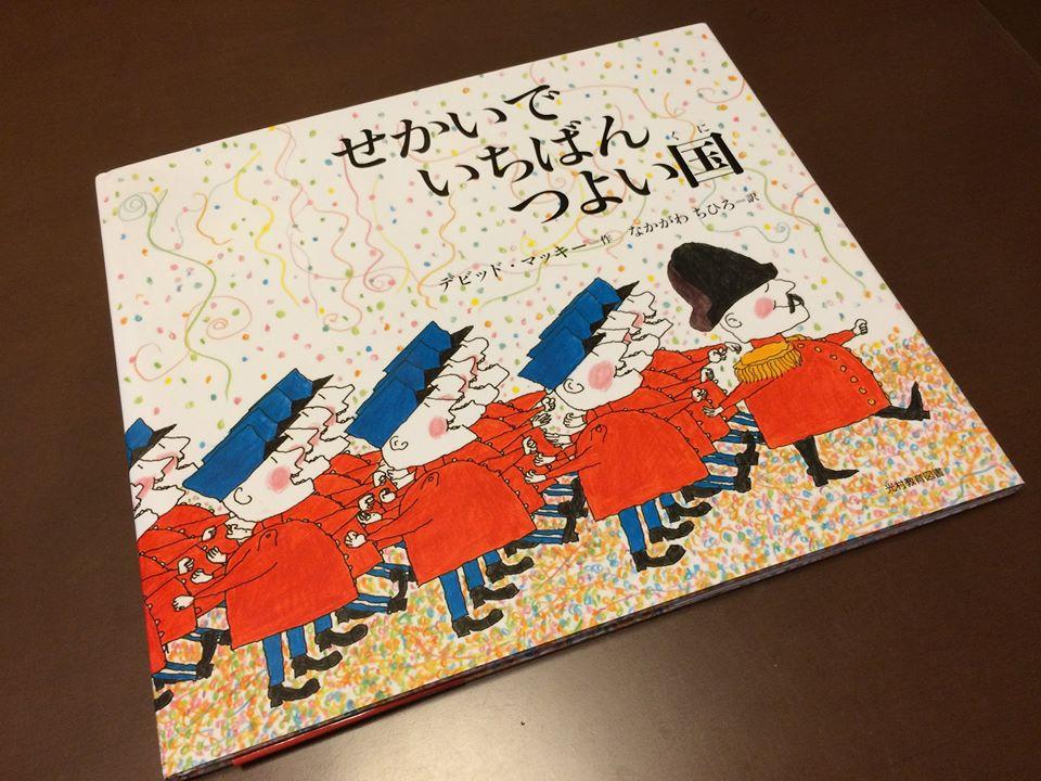 【ママとね♡アヒル文庫 vol.6】『せかいでいちばんつよい国』
