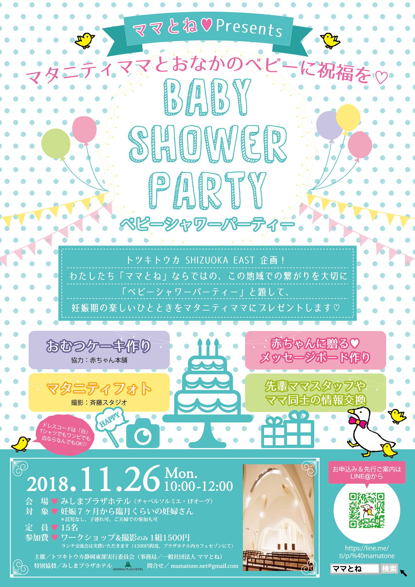 【受付終了】ママとねプレゼンツ♡ ベビーシャワー パーティー!!