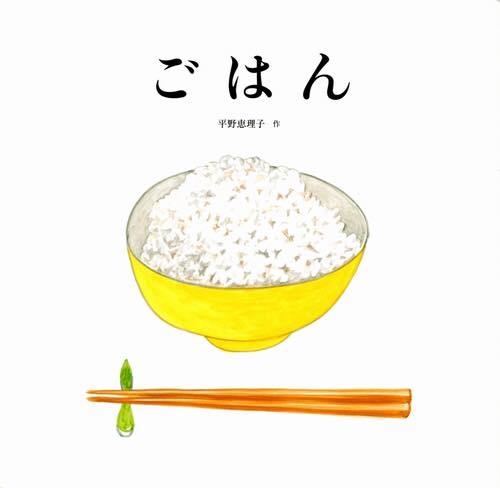 【ママとね♡アヒル文庫 vol.26】『ごはん』