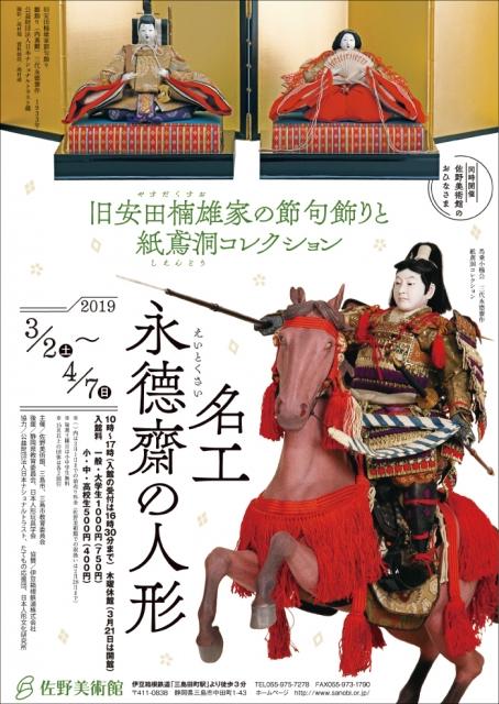 名工・永徳齋の人形―旧安田楠雄家の節句飾りと紙鳶洞コレクション
