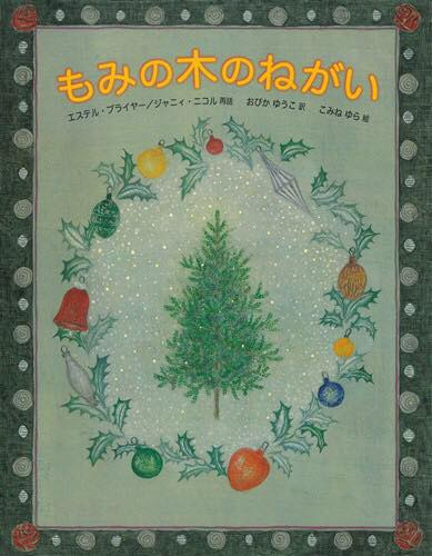 【ママとね♡アヒル文庫 vol.27】『もみの木のねがい』