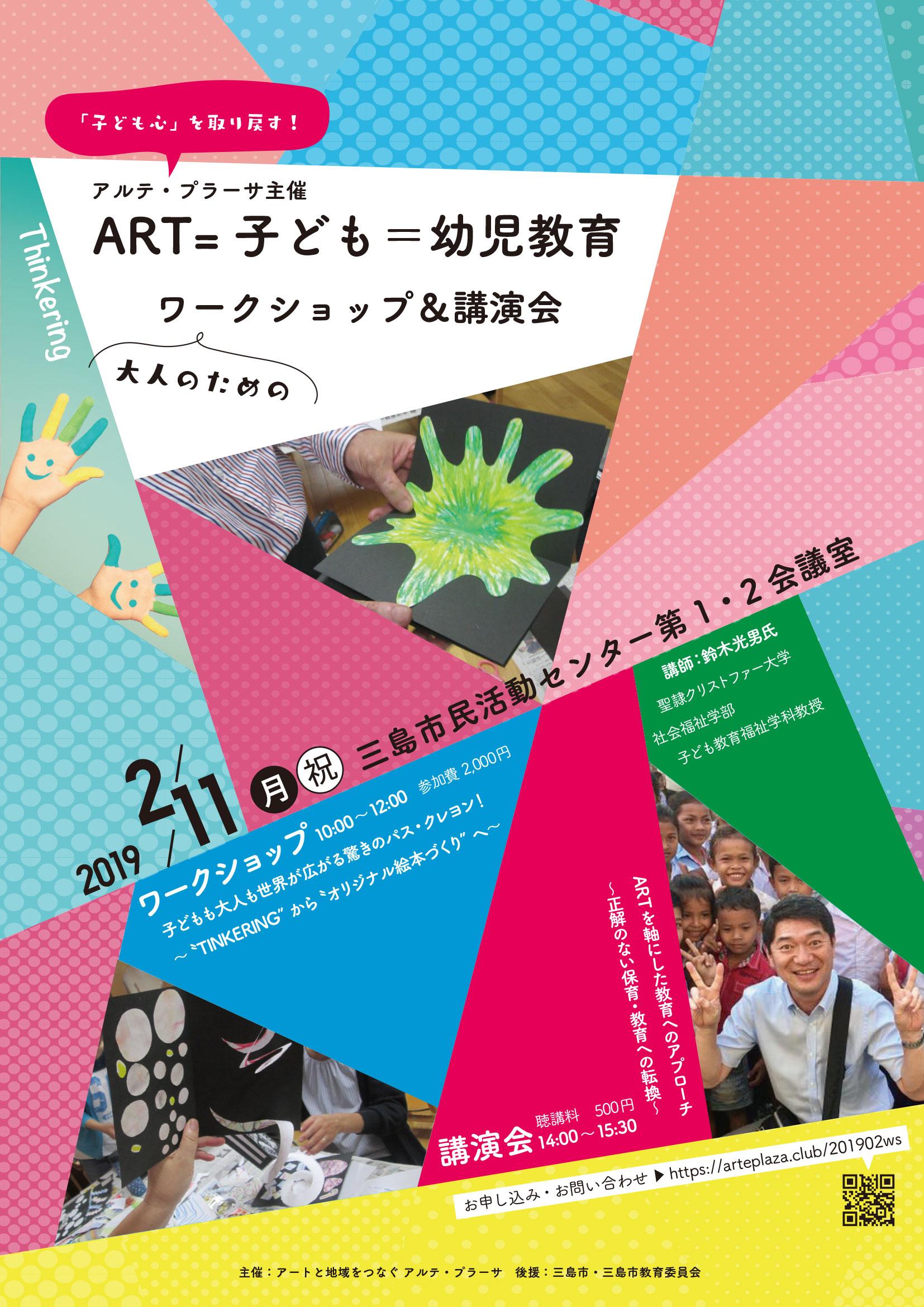 「ART=子ども=幼児教育 大人のためのワークショップ&講演~」