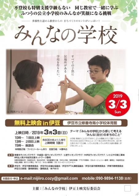 「みんなの学校」無料上映会in伊豆