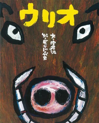 【ママとね♡アヒル文庫 vol.29】『ウリオ』