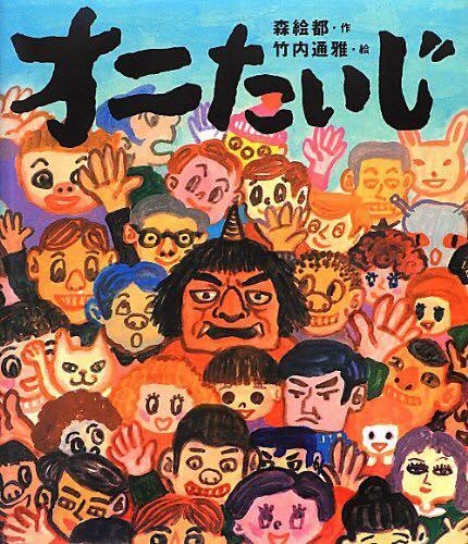 【ママとね♡アヒル文庫 vol.30】『オニたいじ』