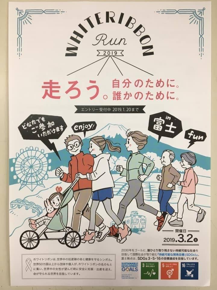 【1月20日締切】ホワイトリボンランin富士