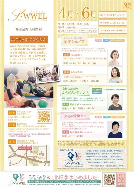 【赤ちゃん連れOK】エクササイズ:エスウェルプログラム