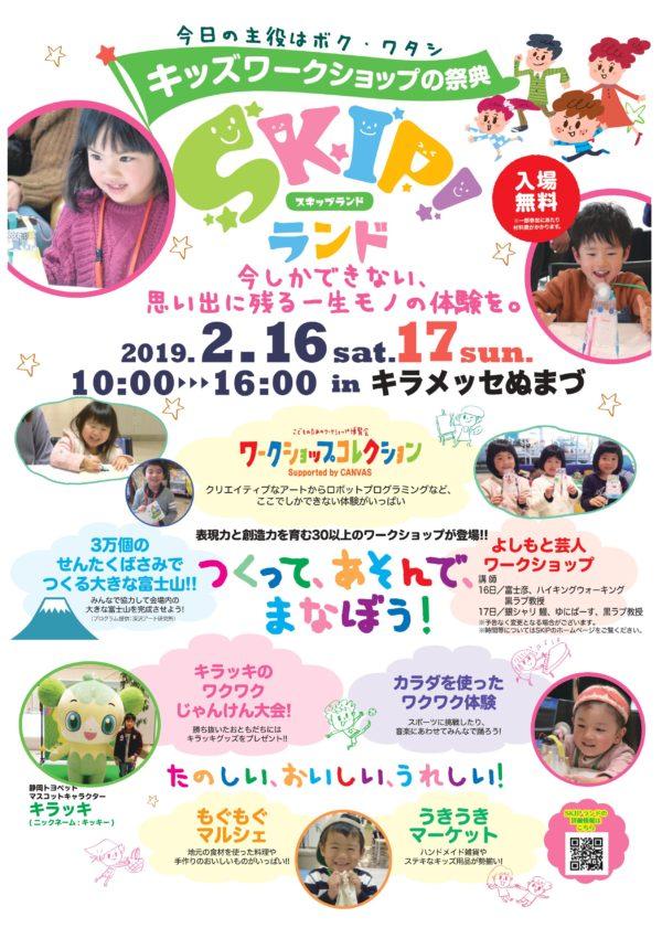 SKIPランド ~キッズワークショップの祭典~