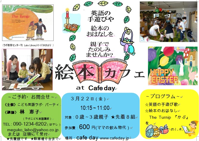 絵本カフェ at Cafe day