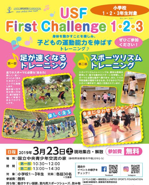 参加費無料!USF First Challenge 1・2・3