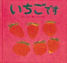 【ママとね♡アヒル文庫 vol.32】『いちごです』