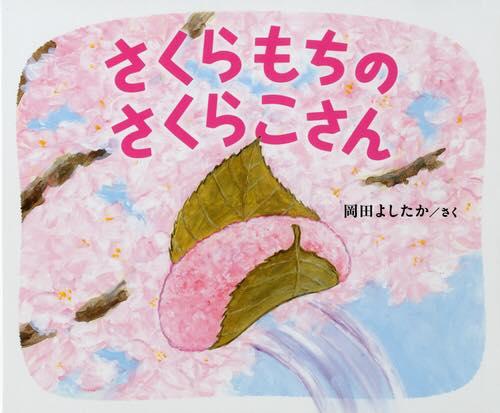 【ママとね♡アヒル文庫 vol.31】『さくらもちのさくらこさん』