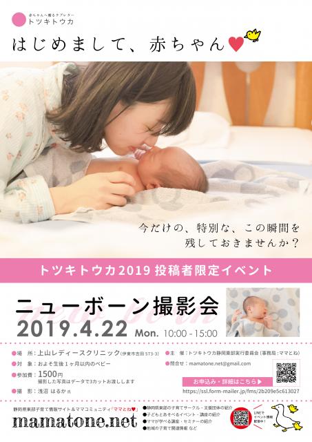【満席】「トツキトウカ記念」ニューボーン撮影会@伊東