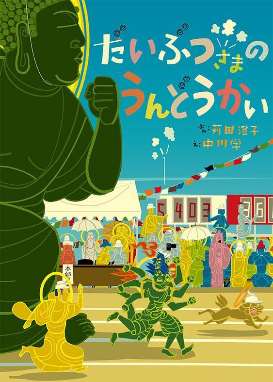 【ママとね♡アヒル文庫 vol.35】『だいぶつさまの運動会』