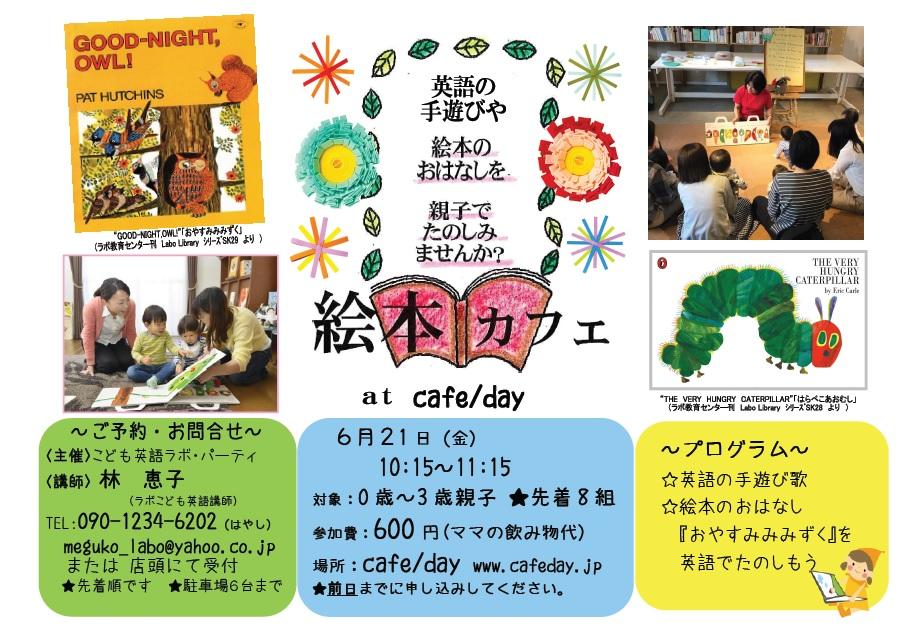 絵本カフェ at cafe/day