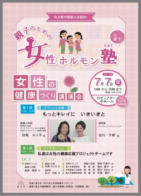 親子のための女性ホルモン塾 in 富士 女性の健康づくり講演会